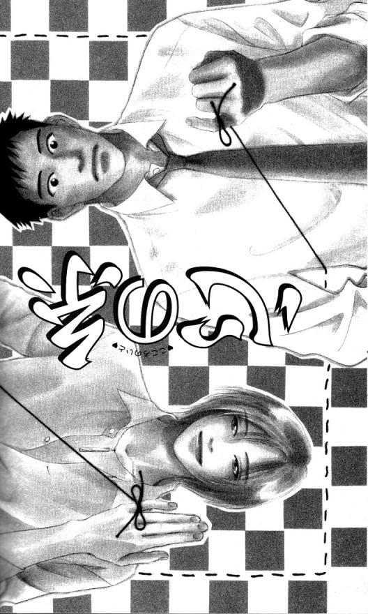 mirai_no_kioku_ch02_cover